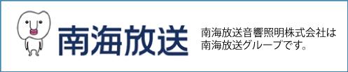 南海放送音響照明株式会社は南海放送グループです。