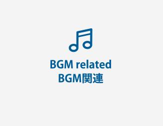 BGM関連