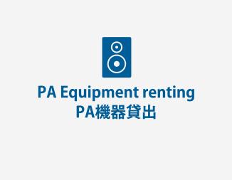 PA機器貸出